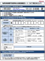 転用承諾番号払い出し時のお客様確認シート(NTT東日本