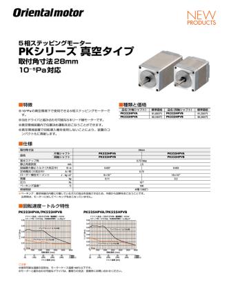 5相ステッピングモーター PKシリーズ 真空タイプ 取付角寸法28mm 10