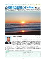 平成27年1月発行:No.23 (News_vol23_1 : 2.4MB)