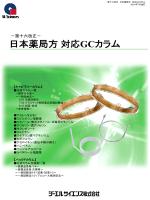 日本薬局方対応GCカラムのお知らせ