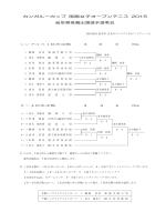 カンガルーカップ国際女子オープンテニス2015 岐阜
