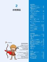 KAKUDAI 総合カタログ 2015 2章 水栓部品