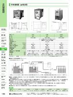 中和装置(処理) 水処理機械