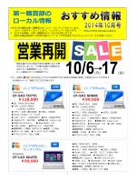 おすすめ情報2014年10月号(約1.4MB)
