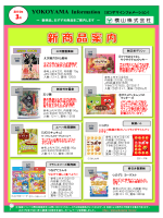 YOKOYAMA Information (ヨコヤマインフォメーション)