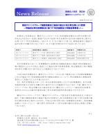 瀬田クリニックグループ細胞培養加工施設の届出が地方厚生局により