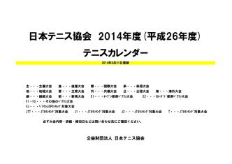 2014tenniscalendar