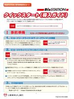 BizSTATION 電子証明書用ICカード クイックスタート(導入ガイド)