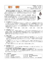 彩 雲 - 東海村立東海南中学校