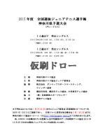 全国選抜ジュニア神奈川県予選大会仮ドロー(PDF