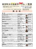 新宮町文化協会サークル 一覧表