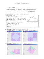 sanheihou-theorem