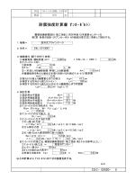 耐震強度計算書(アンカーボルト)