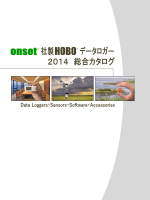 Onset社データロガー総合カタログ