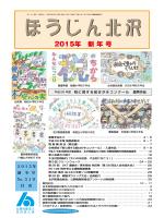 2015年 新 年 号