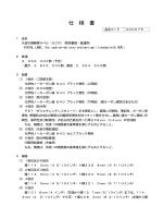 仕様書 - 日本郵政