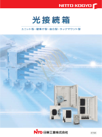 光接続箱カタログ(SP-598)