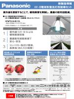 UV-B電球型蛍光灯PDFチラシ