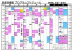 赤塚体育館 プログラムスケジュール