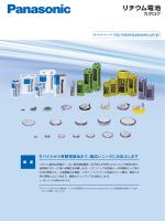 リチウム電池カタログ - Panasonic