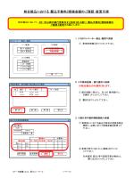 データ変換システム(EBコンバーター)