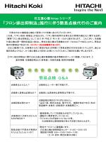簡易点検 Q&A 「フロン排出抑制法」施行に伴う簡易点検代行