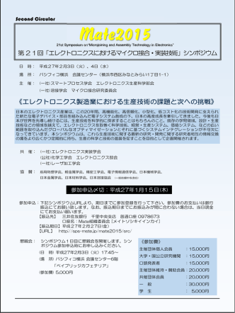 2nd Circularより - エレクトロニクス生産科学部会 MSTE