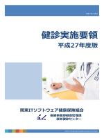 健診実施要領 - 関東ITソフトウェア健康保険組合