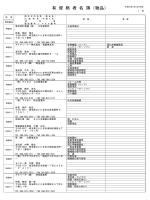 【準県内】(PDF:394KB)