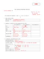 外国人建設就労者現場入場届出書【記載例】