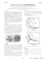 磁気冷凍機 - 公益社団法人 低温工学・超電導学会