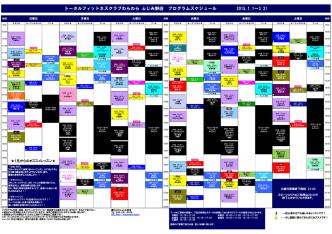 1月~3月プログラム