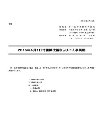2015年4月1日付組織改編ならびに人事異動