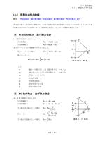 8.3.5 既製杭のM-N曲線