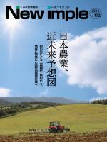 日 本農業、近未来予想図 - 電農スクエア