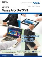 NEC ビジネスPC VersaPro タイプVS カタログ 2014.11