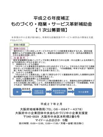 1次公募要領 - 大阪府立産業技術総合研究所