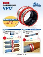 下水道用異種管継手 VPC
