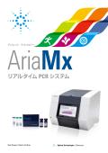 Aria Mx リアルタイム PCR システム