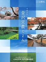 高品質金沢産米づくり JA金沢中央・金沢営農協議会