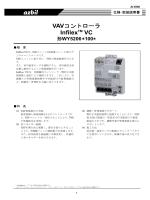 VAVコントローラ Infilex VC 製品仕様書(PDF/577KB)