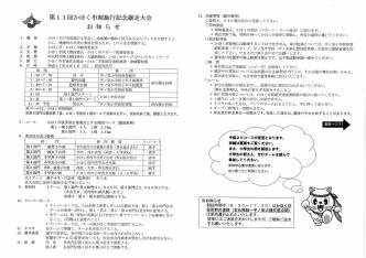 2.第11回かほく市制施行記念継走大会のお知らせ (713KB)