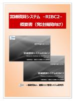 公共発注機関向け - 建築コスト管理システム研究所