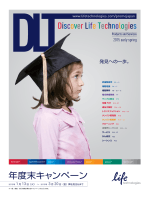 Discover Life Technologies 2015 early spring