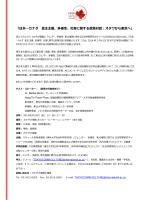 日本―カナダ 民主主義、多様性、災害に関する政策対話:オタワから東京へ