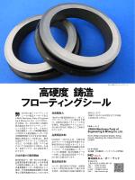フローティングシール総合カタログ