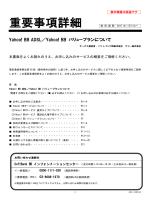 Yahoo! BB ADSL/Yahoo! BB バリュープランについて