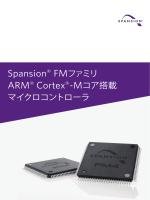 Spansion® FMファミリ ARM® Cortex®