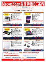 【MecomShop特価チラシ 2月21日号】(PDFファイル:530KB)