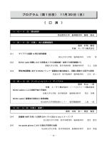 《 口 演 》 - 第32回日本脳腫瘍学会学術集会